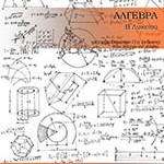 thumps150_αλγεβρα_b