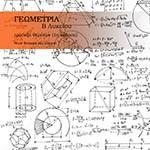 geometria_b_lykeioy_a_teuxos